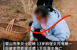 13岁女孩月考第一,疑遭老师质疑后溺亡,校方:尚未统一口径
