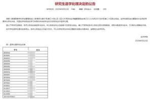 四川大学清退300多名研究生,最早2002年入学,校方回应