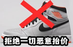 一双球鞋竟炒到5万?谁在高喊支持国货却又拼命算计同胞?