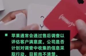 苹果开启不要脸模式:以后买新机或只有盒子了...
