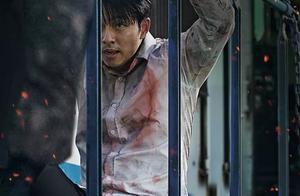如今再看2016年《釜山行》,有几个细节细思恐极!