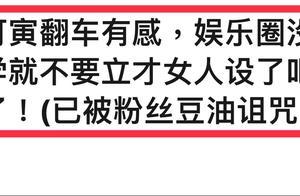 谢可寅怕被刘雨昕粉丝骂?推脱不敢站C位,低情商表现屡次翻车