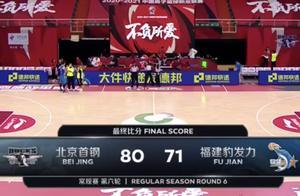 末节狂轰24-4!首钢完成史诗逆转,王哲林被打懵创CBA耻辱