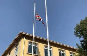 今天,多国驻华使馆为中国下半旗!