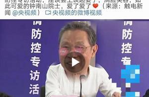 钟南山谈到妻子满脸堆笑:我等了她好多年,她一直是我的骄傲!