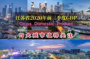 江苏省内13市2020年前三季度GDP:四大城市值得关注