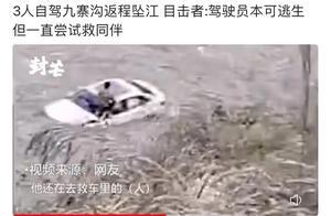 3人自驾九寨沟坠江,自驾游是否更应注意安全!