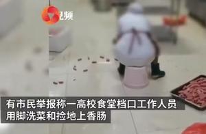 食堂员工用脚洗菜被曝光,高校连忙做出回应:已停职和辞退