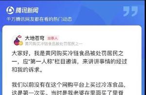 网购冷冻猪肉后被单位要求辞职 黄冈涉事居民发声:正在和政府沟通申请补偿
