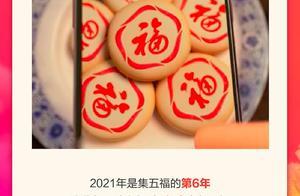 """这是数字时代新年俗,7亿中国人曾""""集五福"""""""