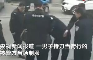 辽宁开原一男子当街行凶致7死7伤 一名民警抓捕中受伤