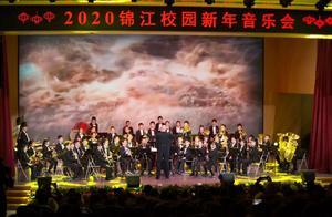 4种语言主持,219万在线观看量,2020锦江校园新年音乐会奏响蓉城