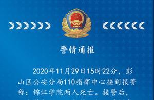 四川大学锦江学院两人死亡,警方通报:已开展调查
