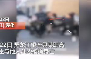 一个打二十多个!黑龙江一职高学生与他人斗殴,倒地后被捅身亡