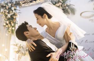 《从结婚开始恋爱》预告放送,周雨彤又飒又美,狂撩男主太甜了