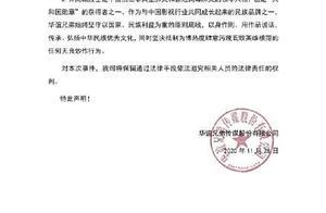 华谊兄弟否认沈佳欣是旗下艺人,头像是鞠婧祎,也配质疑钟南山