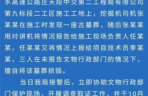 甘肃天水高速路工程被曝挖毁古墓 警方:涉案3人擅自损毁 已刑拘