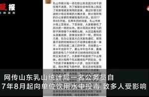 网传山东乳山一公务员向单位饮用水投毒,警方回应:确有此事 正调查