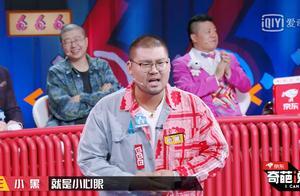 """奇葩说:冉高鸣、陈凌岳表现亮眼,罗振宇却自称""""表现差"""""""