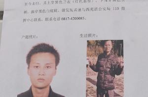 四川失联教师已找到,在埋葬其爷爷的山头自缢,疑因愧疚自杀