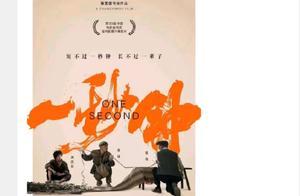 张艺谋大片《一秒钟》取消金鸡奖首映,妻子陈婷称是由于技术原因