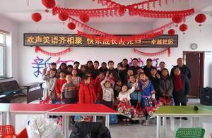 辉南县卓越社区关爱儿童精神文化生活,元旦晚会为孩子提供展示自我的舞台