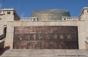 三辅客带你看陕西——宝鸡青铜器博物馆