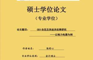 浙江工商大学硕士论文深度剖析:董明珠自恋及其经济后果研究