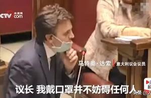 """""""都疯了!""""议员戴口罩被嘲,戴还是不戴,在意大利真是个问题"""