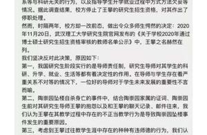 武汉理工回应学生联名抵制王攀恢复导师资格:已关注但尚未收到联名信