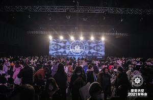 摩登天空「生命颂歌」2021发布会在京举办,伊能静秦昊加盟