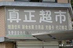 搞笑奇葩的店铺名字,一眼你就会难以忘记。