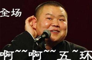 岳云鹏聊《五环之歌》创作,说自己不是原创,网友:比某歌手坦诚