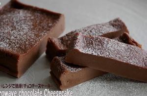 「烘焙教程」微波巧克力芝士蛋糕,不用烤箱就能做哦