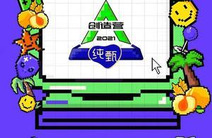 「创造营4」发布新LOGO!网友:你瞧这帽子,夺绿