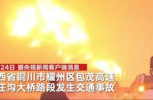 陕西包茂高速40余辆车相撞:10余辆车起火 未蔓延至34吨甲醇槽车