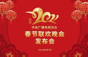 """2021央视春晚最新""""剧透""""来了!期待"""
