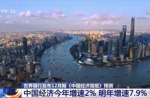 世行发布报告:预测中国经济今年增速2%,明年增速7.9%