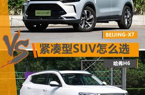 看过BEIJING-X7你还会选哈弗H6吗?