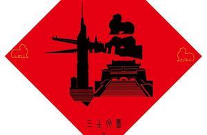 """80后设计32个""""省市福"""",郭喆找了半天没南京,咱补一个!"""