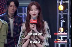 陈卓璇大胆发言!在《脱口秀》中直言:希望龙总明年糟心事没有我