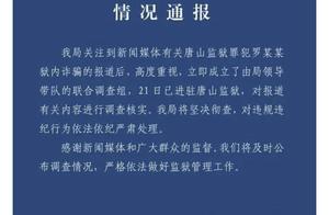 """罪犯狱中""""网恋"""",诈骗近40万?河北监狱:调查组已进驻,坚决彻查"""