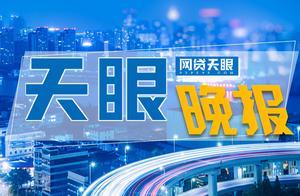 晚报:杭州一P2P非吸案新进展 北京两平台被列入网贷退出名单