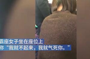 温州一女子高铁霸座,嚣张声称:我就不起来,我就气死你