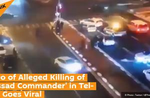 血色中东!以色列高级指挥官疑被暗杀,伊朗复仇开启?特朗普遭三重打击,疫情再迎高峰,世界何时可安?