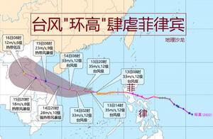 """菲律宾受台风""""环高""""肆虐,该国是西北太平洋台风危害最重的国家"""