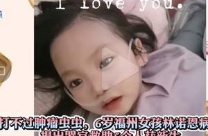 6岁女孩去世捐器官救5人:你来人间一趟,留下爱与希望