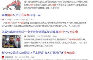 湖南湘潭 公交坐过站老人怒抢方向盘?法院判了!