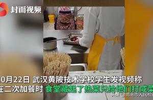 武汉一学校回应食堂藏起热菜只给咸菜#:那是为值班教职工留的