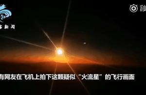 青海玉树疑有陨石坠落,黑夜宛如白昼!权威解读来了